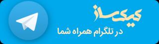 عضویت در کانال تلگرام کیک ساز