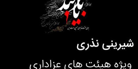 شیرینی نذزی ویژه هیئت عزاداری امام حسین دهه محرم